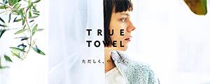 TRUE TOWEL 公式サイト